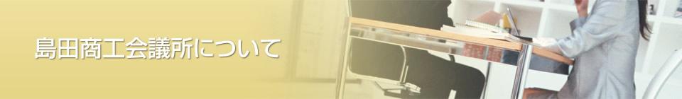 島田商工会議所について