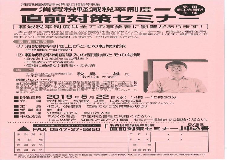 201904セミナー