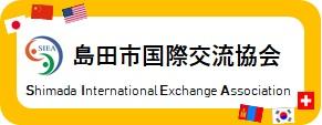 島田市国際交流協会