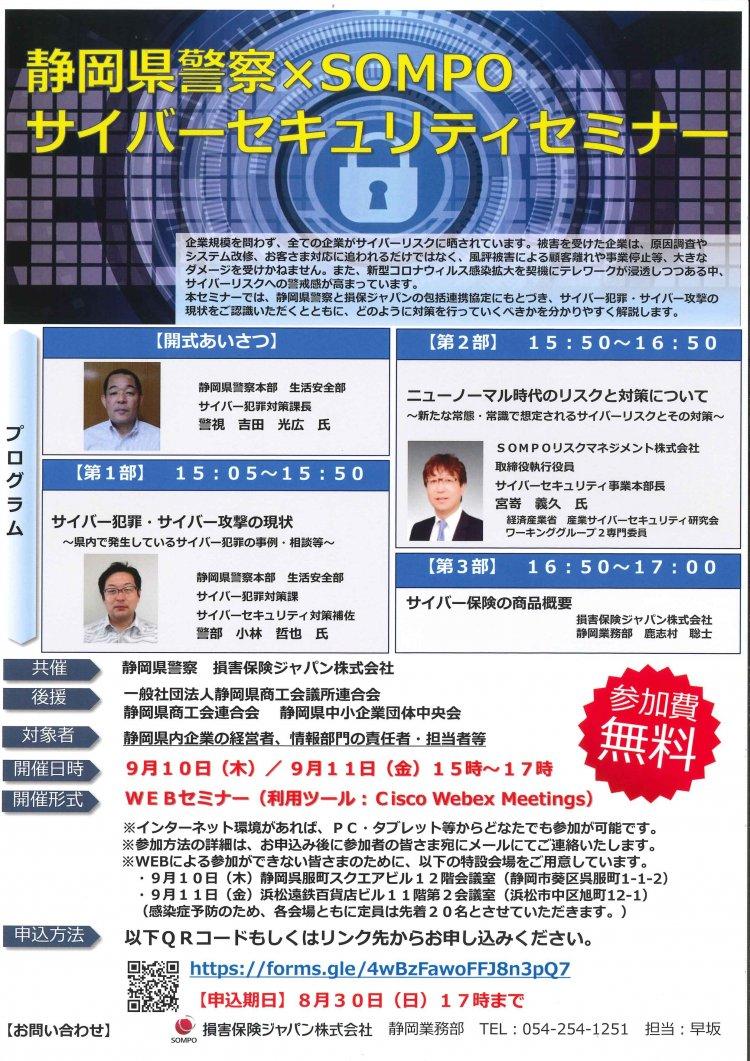 サイバーセキュリティセミナー