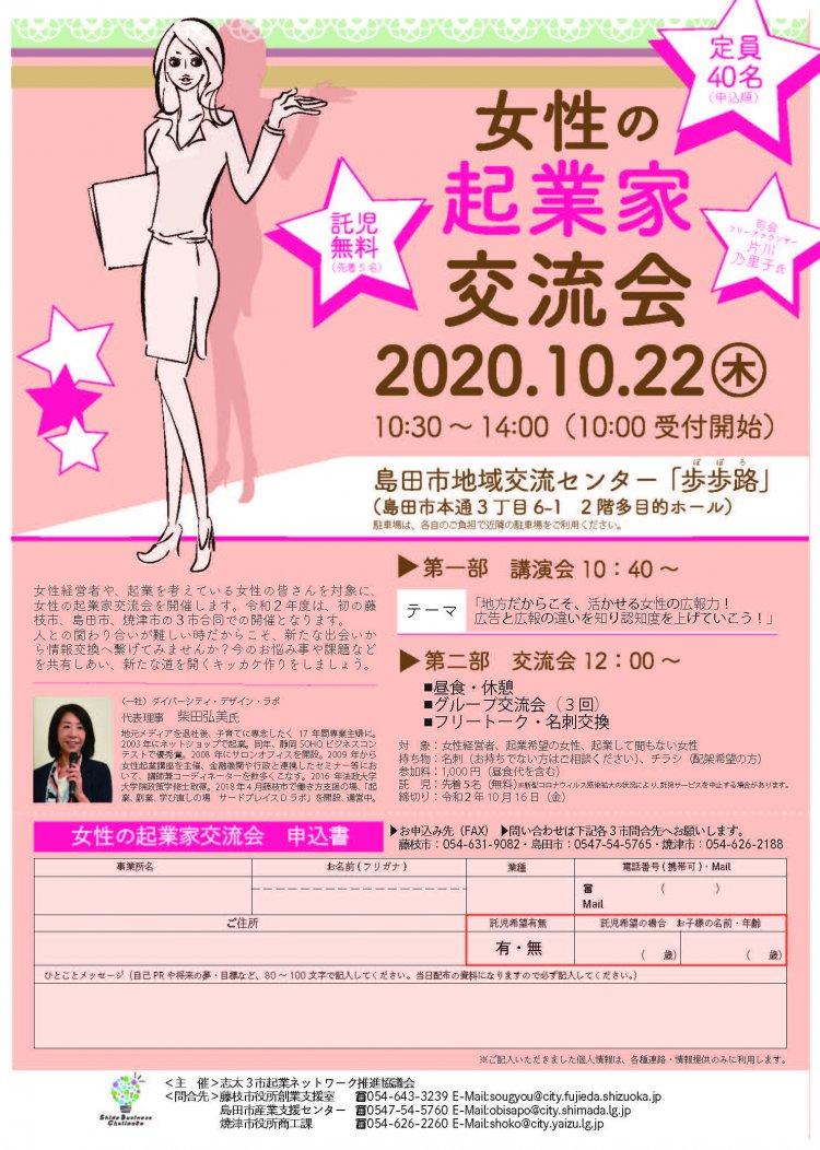志太3市女性起業家交流会