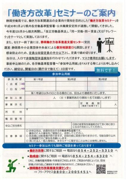 働き方改革セミナー_ページ_1