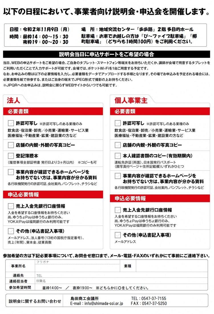 【JPQR】周知用チラシ 説明会募集 裏面(申込書)