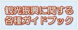 banner_shinkou