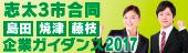 島田商工会議所様w170×h48jpg