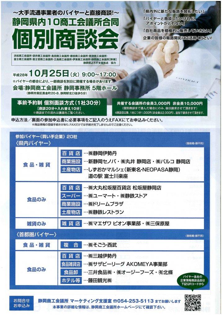静岡県内10商工会議所合同個別商談会