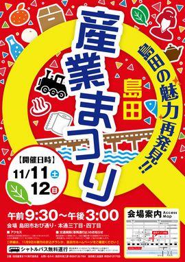 島田産業祭ポスター2017_最終(小)
